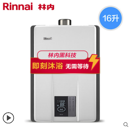 Rinnai/林内 JSQ32-R65A 16升智能家用燃气热水器 零冷水 即热款