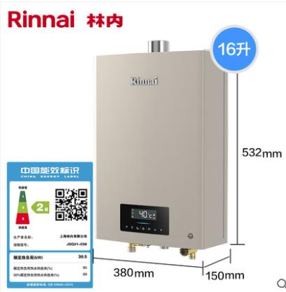 Rinnai/林内 JSQ31-C08 16升恒温新品燃气热水器家用天然气强排式