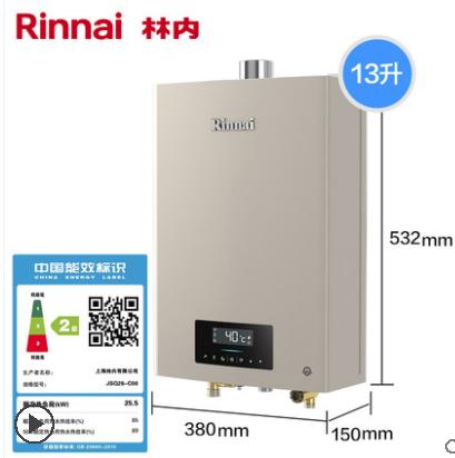 Rinnai林内 JSQ26-C08 13升恒温新品燃气热水器家用天然气强排式
